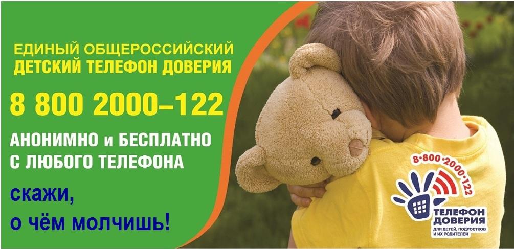 http://ooheroh.ucoz.ru/_tbkp/tel_doverija.jpg